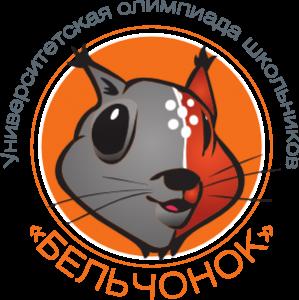 "Олимпиада ""Бельчонок"". Сезон 2019-2020."