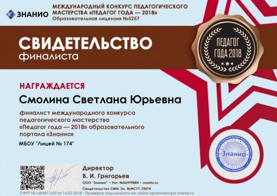 "Финалист международного конкурса ""Педагог года - 2018"""