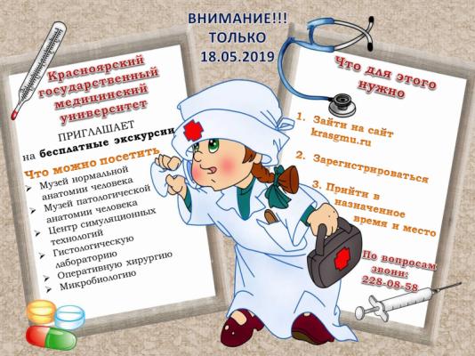 Приглашаем на День музеев КрасГМУ