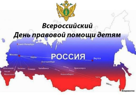 Всероссийский день правовой помощи.