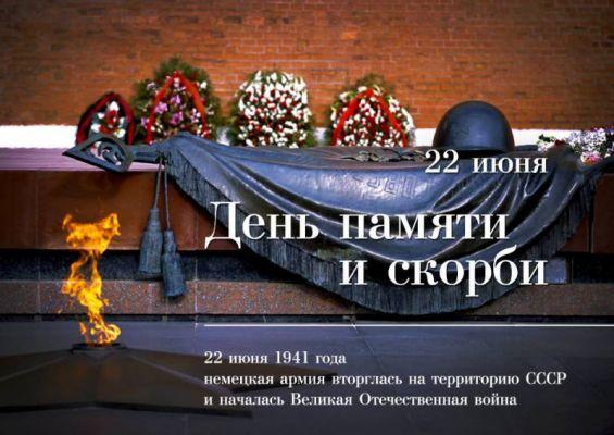 Общенациональная акция «Свеча памяти».