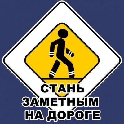 Пешеход, стань заметней!