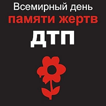 Всемирный день памяти жертв дорожно-транспортных происшествий.