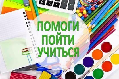 Помоги пойти учиться